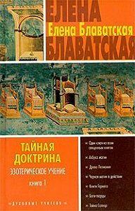 Елена Блаватская -Тайная доктрина. Том I
