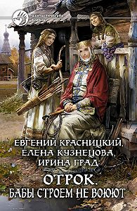 Елена Кузнецова -Отрок. Бабы строем не воюют