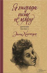 Этти Хиллесум -Я никогда и нигде не умру. Дневник 1941-1943 г