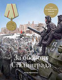 Баир Иринчеев -Медаль «За оборону Сталинграда»