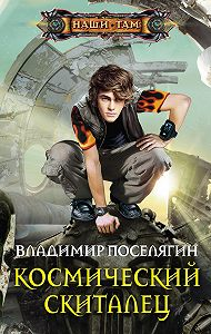 Владимир Поселягин -Космический скиталец