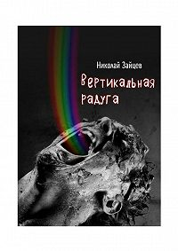 Николай Зайцев -Вертикальная радуга