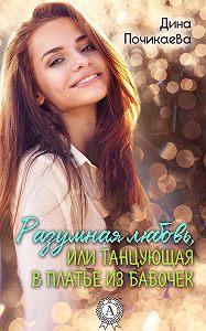 Дина Почикаева -Разумная любовь, или Танцующая в платье из бабочек