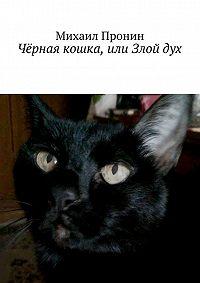Михаил Пронин -Чёрная кошка, или Злойдух