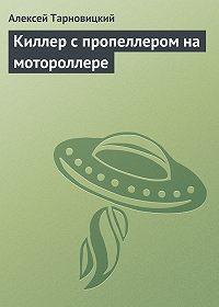 Алексей Тарновицкий -Киллер с пропеллером на мотороллере