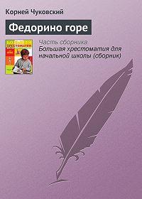 Корней Чуковский -Федорино горе