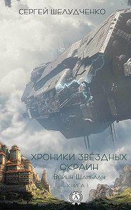 Сергей Шелудченко -Воины Шамбалы