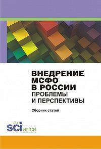 Сборник статей -Внедрение МСФО в России. Проблемы и перспективы