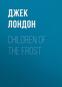 Джек Лондон -Children of the Frost