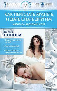 Юлия Попова -Как перестать храпеть и дать спать другим