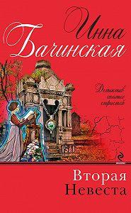Инна Бачинская -Вторая невеста