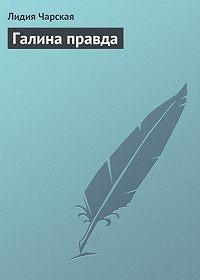 Лидия Чарская - Галина правда