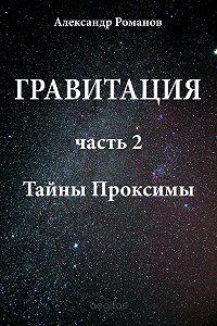Александр Романов -Тайны Проксимы