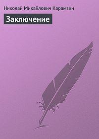 Николай Карамзин -Заключение