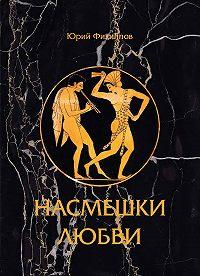 Юрий Филиппов -Насмешки любви