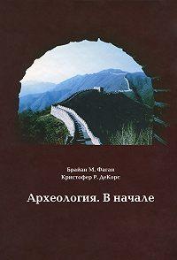 Кристофер Р. ДеКорс -Археология. В начале