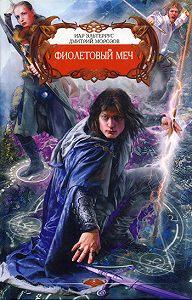 Иар Эльтеррус -Фиолетовый меч