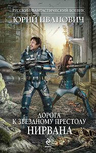 Юрий Иванович -Нирвана