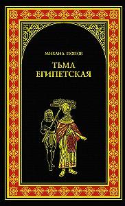Михаил Попов -Тьма египетская