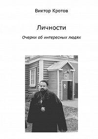Виктор Кротов -Личности. Очерки об интересных людях