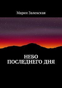 Мария Залевская -Небо последнего дня