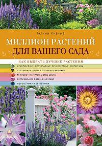 Галина Кизима -Миллион растений для вашего сада