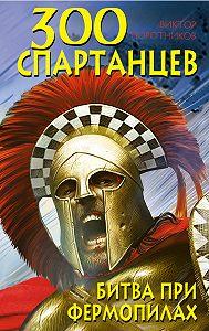 Виктор Поротников -300 спартанцев. Битва при Фермопилах