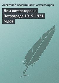 Александр Амфитеатров -Дом литераторов в Петрограде 1919-1921 годов