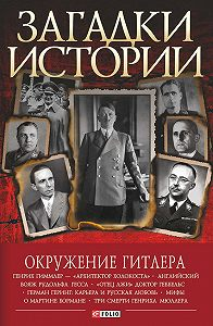 Валентина Марковна Скляренко -Окружение Гитлера