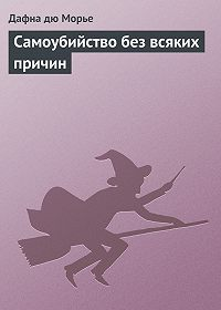 Дафна Дюморье -Самоубийство без всяких причин