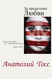 Анатолий Тосс -За пределами любви