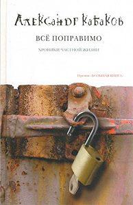 Александр Абрамович Кабаков -Все поправимо: хроники частной жизни