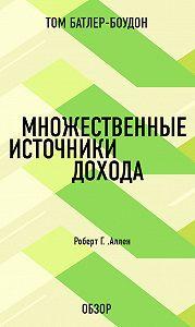 Том Батлер-Боудон - Множественные источники дохода. Роберт Г. Аллен (обзор)