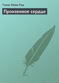 Томас Майн Рид -Пронзенное сердце