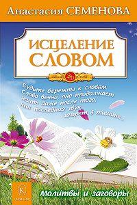 Анастасия Семенова - Исцеление словом