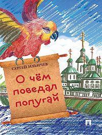 Сергей Ильичев -О чем поведал попугай