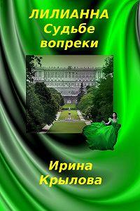 Ирина Крылова -Лилианна. Судьбе вопреки