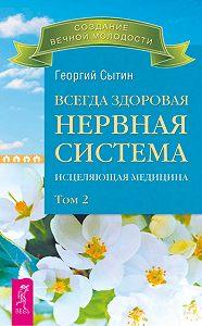 Георгий Николаевич Сытин -Всегда здоровая нервная система. Исцеляющая медицина. Том 2