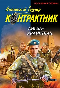 Анатолий Гончар -Ангел-хранитель