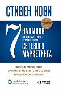Стивен Кови -7 навыков высокоэффективных профессионалов сетевого маркетинга