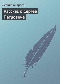Леонид Андреев -Рассказ о Сергее Петровиче