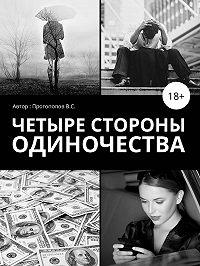 Владимир Баранов -Четыре стороны одиночества
