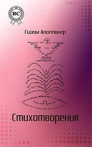 Гийом Аполлинер -Стихотворения