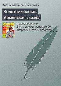 Эпосы, легенды и сказания -Золотое яблоко: Армянская сказка