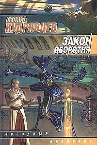 Леонид Кудрявцев -Закон оборотня
