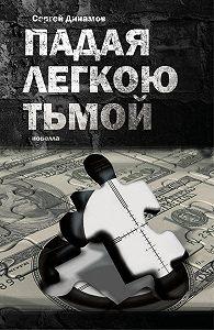 Сергей Динамов -Падая легкою тьмой