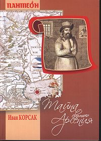 Иван Корсак - Тайна Святого Арсения