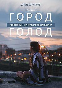 Даша Шмелева -Город Голод