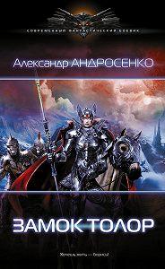 Александр Андросенко -Замок Толор