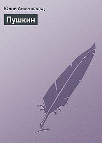Юлий Айхенвальд -Пушкин